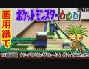 【初代ポケモン赤緑】17番道路(サイクリングロード)のジオラマを画用紙で作る#5 Pokémon  RGB FRLG Diorama Route17#5 paper craft