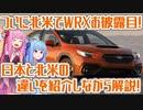 【オフロードプレミアムセダン】新型WRXが北米で発表!「これってどうなの?」なポイントを日米で比較しながら解説!【VOICEROID解説】
