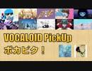 【必聴】VOCALOID PickUp 第9回【Sohbana・腹話】