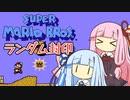 【マリオ3】琴葉姉妹とランダム封印マリオの謎縛り #3【VOICEROID実況】