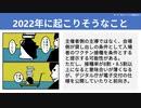 【テーマ:同人イベントの現状2021】第202回まてりあるならじお