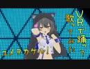 【VR踊ってみた】ユメヲカケル 歌ってみた【小川ゆたんぽ】