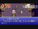 【初見実況】ドラクエ好きによるFF6初プレイ【FF6】#19