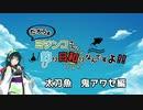 【船釣り】ミジンコさん、釣り日和りなんですよ!! Part:7~太刀魚 鬼アワセ編~【VOICEROID】