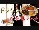 ドラケンのカツラにウキウキな一般男性の作るお子様ランチ【東京卍リベンジャーズ】