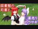 【東方MMD】図書館の司書と薬売りのウサギ #3