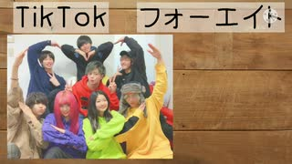 【TikTok】フォーエイト
