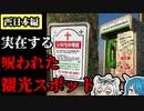 【ゆっくり解説】危険!呪われた最恐の観光スポット『西日本編』