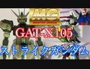 MGストライクガンダムをディアクティブモード風に塗装!【ガンプラ】コメント返し多め!