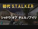 【新作前の予習】S.T.A.L.K.E.Rってどんなゲーム?【Shadow of Chernobyl】