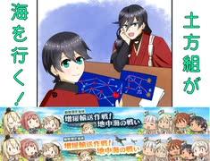#16  土方組が海を行く! ~2021夏イベ篇