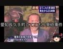 【ゆっくり朗読】ゆっくりさんと日本事件簿 その321