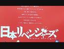 東京リベンジャーズ 東京駅 47都道府県広告をめぐる放送 2021/09/16放送