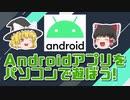 ♯009_Androidアプリをパソコンで遊ぼう!