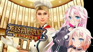 【Restaurant Empire II】 レストランARIA