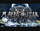 【東方アレンジ】月都防衛汀線/LUNATIC RIM
