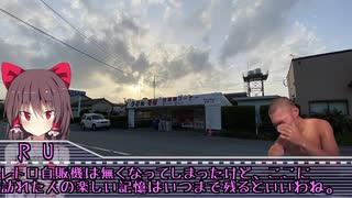 自販機☆西日本編3日目から6日目午前まで