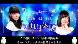 バイト5日目 田澤茉純・森下来奈のBARではじめる「っぽい」体験 前半