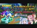 琴葉姉妹がソニックカラーズアルティメットの100%クリアをサポートする動画 トロピカルリゾートACT1