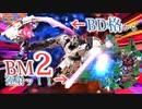 NTDの相変わらずのBD格にBM2連射が追加された【EXVS2XB】【ユ...