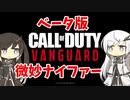 【CoeFont実況】ミリアルの微妙すぎるナイフ裁き #2【CoD:Vanguard】