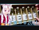 第65位:【ニコ酒の日2021】日本酒利き酒 その壱 【東北イタコ】