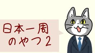 日本一周のやつ 2