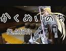 【minecraft】かくめいのち 9/19 ピスタチオ視点【配信切り抜き(生声注意)】