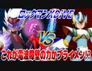 【実況】ロックマンXDiVE~これが電波障壁の力かブライメン!?~