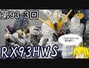 【マキゆかずっこけおもちゃ箱】第93回 その3 RG νガンダムHWS紹介