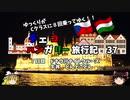 【ゆっくり】東欧旅行記 37 海外旅行で日本食を食べるという禁忌を犯す