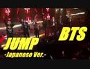 ® BTS ♟ JUMP   [Japanese_Ver]  ✅音源入替+歌詞