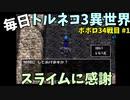 【トルネコの大冒険3】 ほぼ毎日まったりポポロ異世界の迷宮を初攻略リベンジ挑戦 34戦目 #1