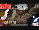 【7 days to die】土台ごと倒壊していく拠点の回【ゲーム実況】#16