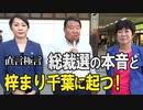 【直言極言】総裁選の本音と、梓まり千葉に起つ![桜R3/9/20]