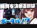【神ゲー】ポータルでワープしながら戦うFPSが面白すぎる!!【VOICEROID実況】【Splitgate】