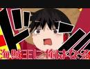 【マイクラ】ゆっくりさせないマインクラフト【ゆっくり実況】#2