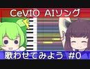 CeVIO AIソングエディタを説明します #0【CeVIO AI】
