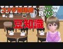【コメダ珈琲店】知らない人のためのコメダ食パン