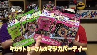 カードゲーム『マジカパーティ』を研究!