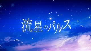 *Luna - 流星のパルス feat.鏡音レン