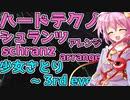 【Schranz Arrange】少女さとり ~ 3rd eye / Satori Maiden ~ 3rd eye【東方自作アレンジ】