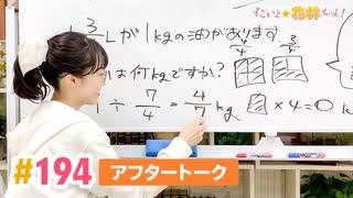 【高画質】すごいよ☆花林ちゃん! 第194回アフタートーク