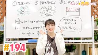 【高画質】すごいよ☆花林ちゃん! 第194回