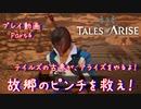 【ゆっくり実況】テイルズの古参が、アライズをやるよ! Part6~故郷のピンチを救え!