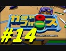 【ボイスロイド実況】全てのボーグ(199対)を使ってストーリークリアするガチャフォース!#14
