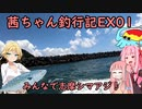 【茜ちゃん釣行記EX01】みんなで志摩シマアジ!
