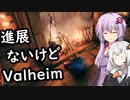 【Valheim】ゆかりとあかりがヴァルヘイム13 沼ダン探しが沼ってる【VOICEROID実況】