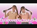 【ひま×前ちゃん。】ポッピンキャンディ☆フィーバー! 踊ってみた