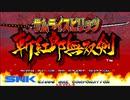 【2021年9月18日】土曜の夜は「家サム」Steam版「斬紅郎無双剣サムライスピリッツ」ゆるふわ対戦会